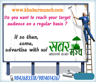 final advertise for khabarmanch