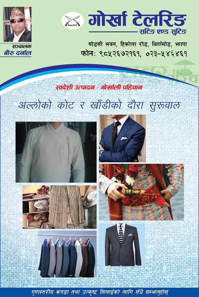 Gorkha Tailoring